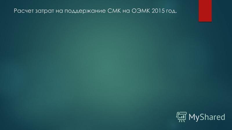 Расчет затрат на поддержание СМК на ОЭМК 2015 год.
