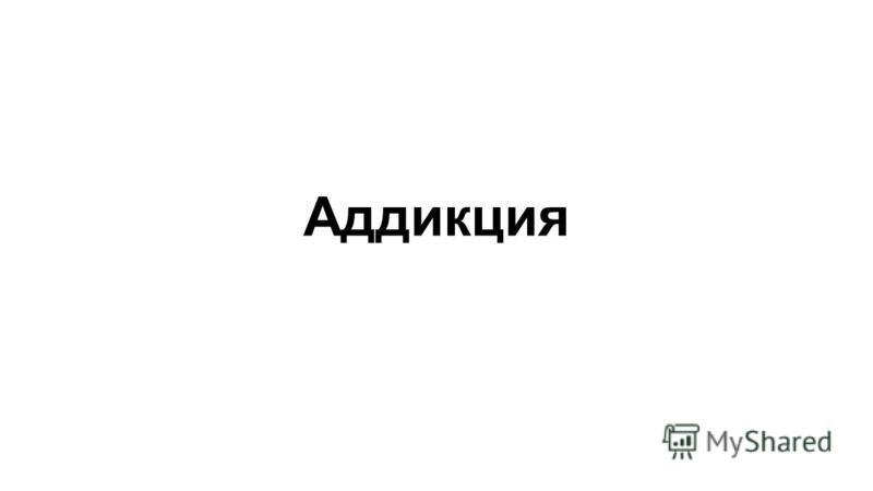 Аддикция