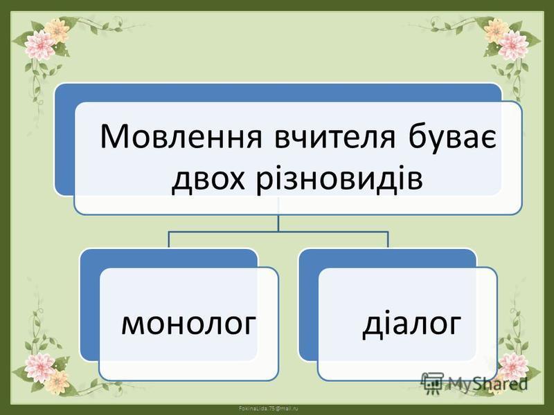 FokinaLida.75@mail.ru Мовлення вчителя буває двох різновидів монолог діалог