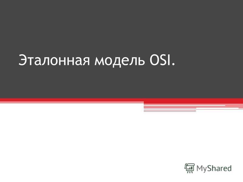 Эталонная модель OSI.