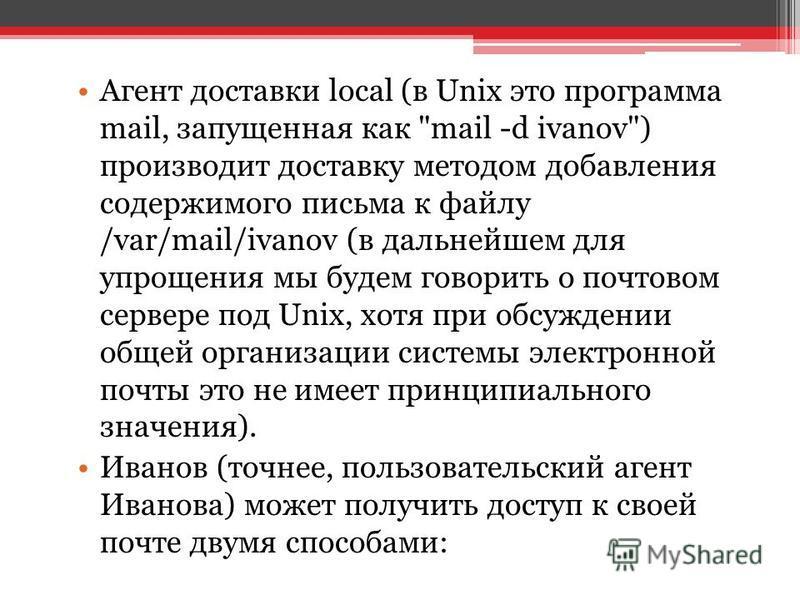 Агент доставки local (в Unix это программа mail, запущенная как