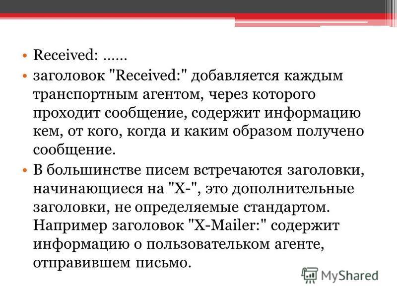 Received: …… заголовок