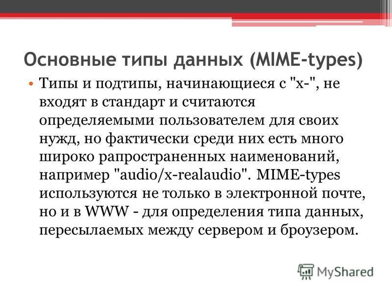 Основные типы данных (MIME-types) Типы и подтипы, начинающиеся с