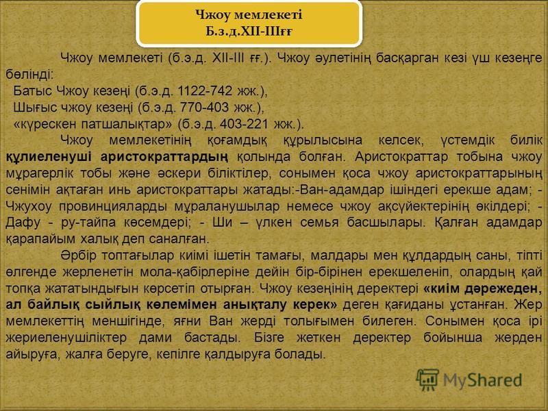 Чжоу мемлекеті (б.э.д. ХІІ-ІІІ ғғ.). Чжоу әулетінің басқарган кезі үш кезеңге бөлінді: Батыс Чжоу кезеңі (б.э.д. 1122-742 жж.), Шығыс чжоу кезеңі (б.э.д. 770-403 жж.), «күрескен патшалықтар» (б.э.д. 403-221 жж.). Чжоу мемлекетінің қоғандық құрылысына
