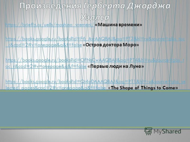 https://briefly.ru/uells/mashina_vremeni/https://briefly.ru/uells/mashina_vremeni/ « Машина времени » https://books.google.ru/books?id=F6_AwAAQBAJ&pg=PT3&hl=ru&source=gbs_toc _r&cad=2#v=onepage&q&f=false https://books.google.ru/books?id=F6_AwAAQBAJ&p