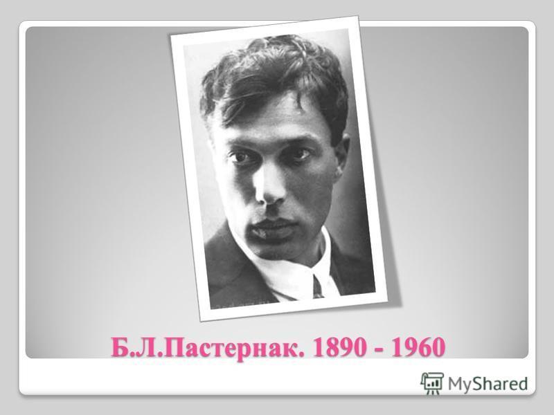 Б.Л.Пастернак. 1890 - 1960