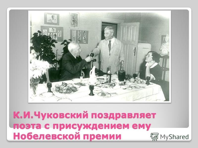 К.И.Чуковский поздравляет поэта с присуждением ему Нобелевской премии