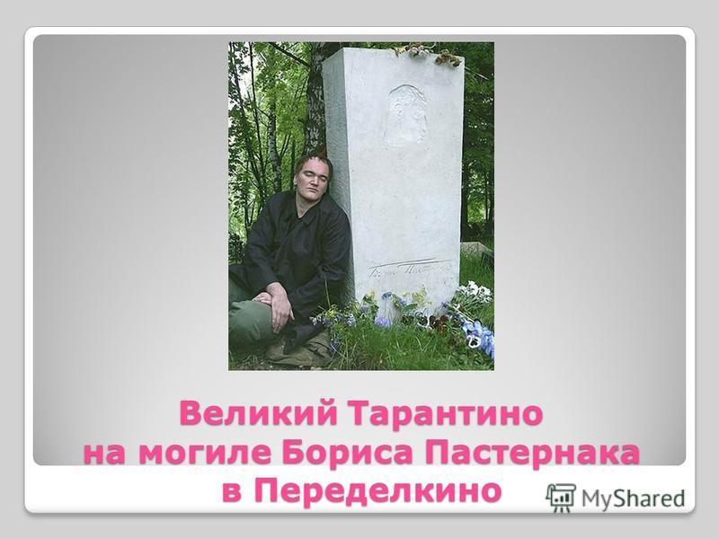 Великий Тарантино на могиле Бориса Пастернака в Переделкино