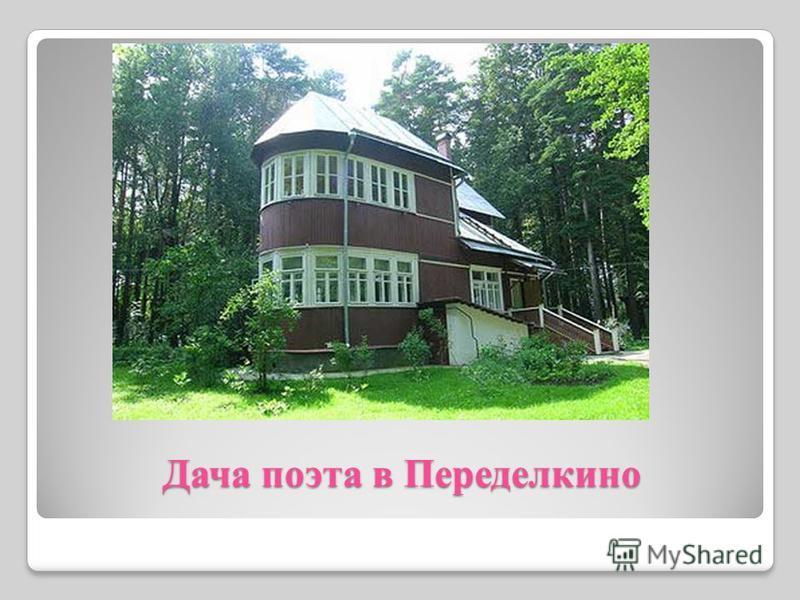 Дача поэта в Переделкино