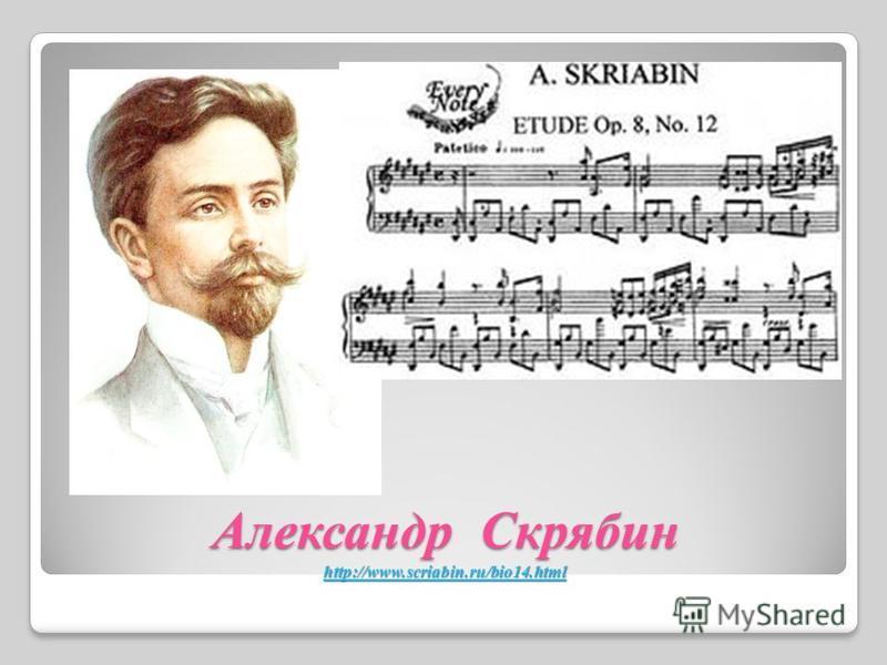 Александр Скрябин http://www.scriabin.ru/bio14. html http://www.scriabin.ru/bio14.html