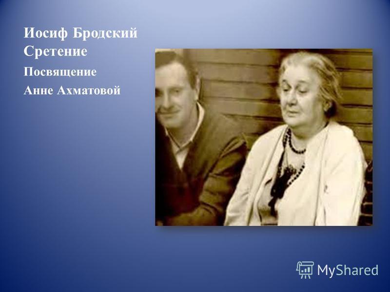 Иосиф Бродский Сретение Посвящение Анне Ахматовой