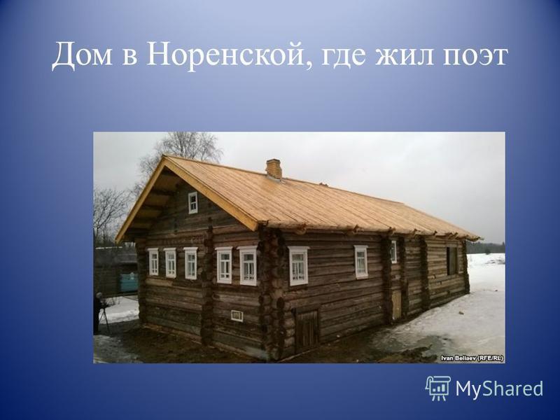 Дом в Норенской, где жил поэт