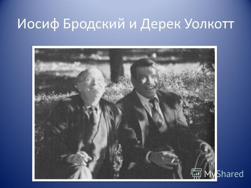 Иосиф Бродский и Дерек Уолкотт