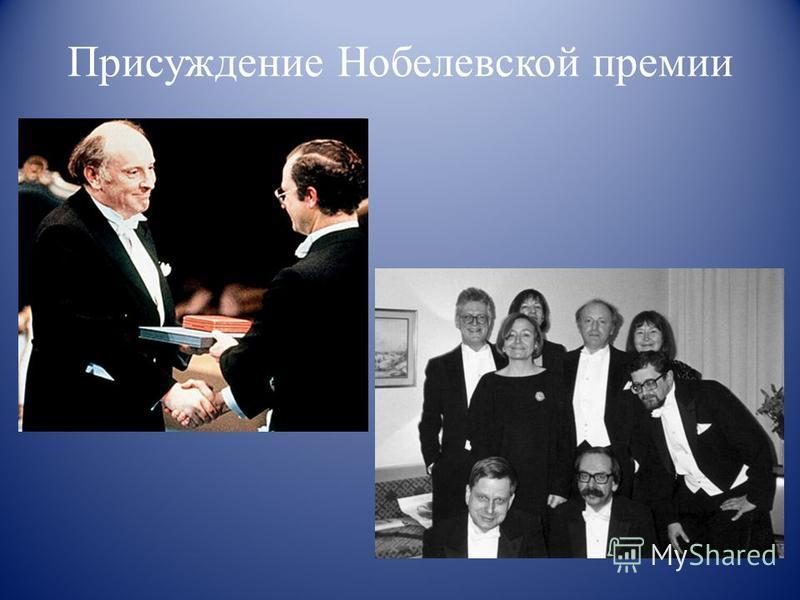 Присуждение Нобелевской премии