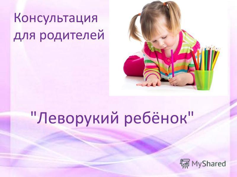 Консультация для родителей Леворукий ребёнок