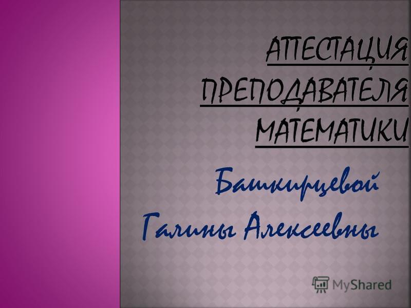 Башкирцевой Галины Алексеевны