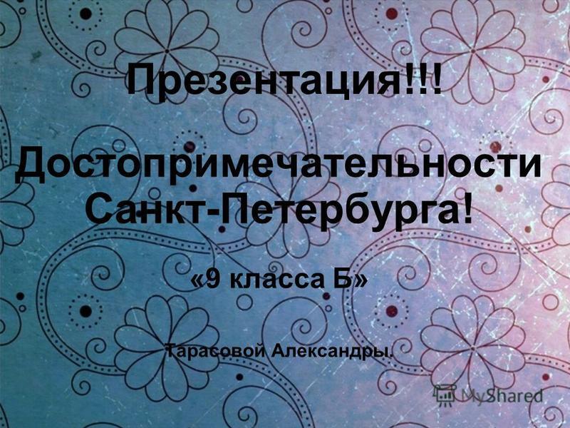 Презентация!!! Достопримечательности Санкт-Петербурга! «9 класса Б» Тарасовой Александры.