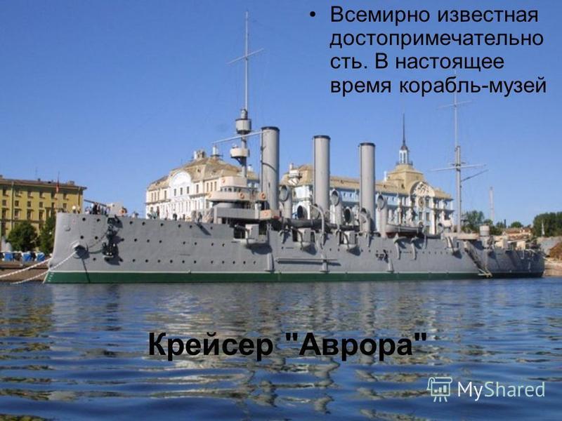 Крейсер Аврора Всемирно известная достопримечательность. В настоящее время корабль-музей