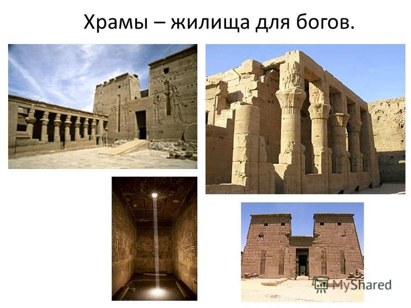 Храмы – жилища для богов.
