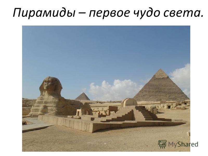 Пирамиды – первое чудо света.