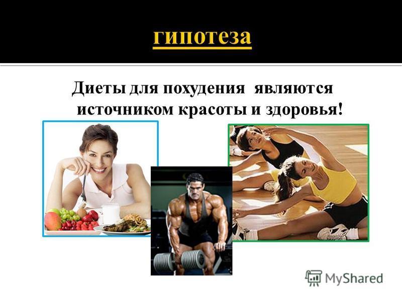 Диеты для похудения являются источником красоты и здоровья!