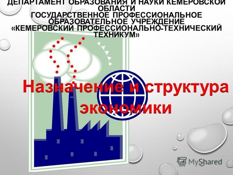 ДЕПАРТАМЕНТ ОБРАЗОВАНИЯ И НАУКИ КЕМЕРОВСКОЙ ОБЛАСТИ ГОСУДАРСТВЕННОЕ ПРОФЕССИОНАЛЬНОЕ ОБРАЗОВАТЕЛЬНОЕ УЧРЕЖДЕНИЕ « КЕМЕРОВСКИЙ ПРОФЕССИОНАЛЬНО - ТЕХНИЧЕСКИЙ ТЕХНИКУМ »