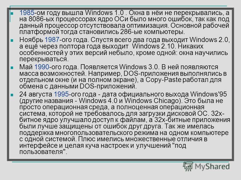 1985-ом году вышла Windows 1.0. Окна в нёи не перекрывались, а на 8086-ых процессорах ядро ОСи было много ошибок, так как под данный процессор отсутствовала оптимизация. Основной рабочей платформой тогда становились 286-ые компьютеры. Ноябрь 1987-ого