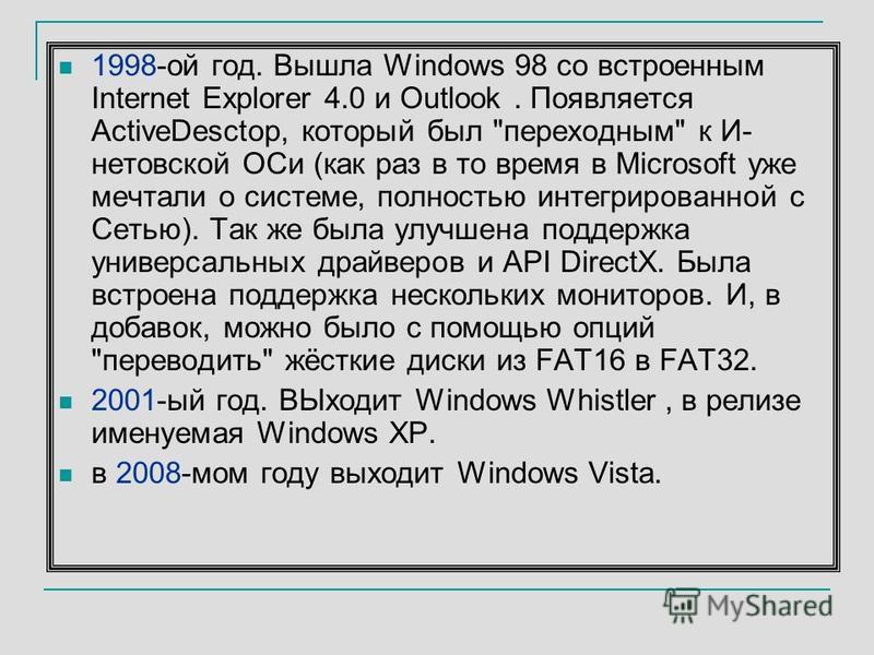 1998-ой год. Вышла Windows 98 со встроенным Internet Explorer 4.0 и Outlook. Появляется ActiveDesctop, который был