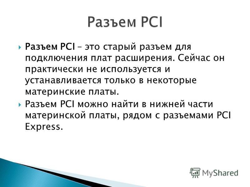 Разъем PCI – это старый разъем для подключения плат расширения. Сейчас он практически не используется и устанавливается только в некоторые материнские платы. Разъем PCI можно найти в нижней части материнской платы, рядом с разъемами PCI Express.