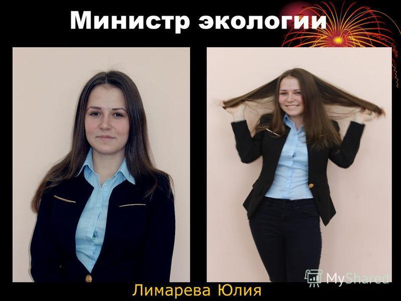 Министр экологии Лимарева Юлия