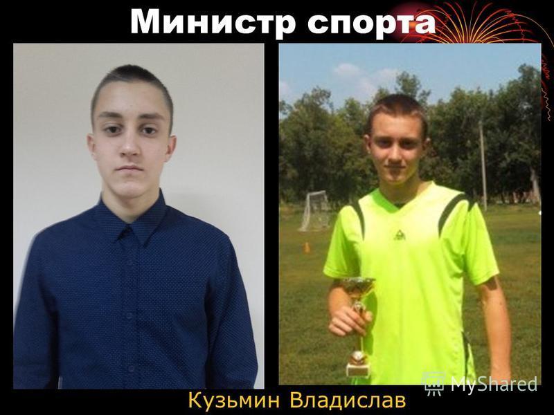 Министр спорта Кузьмин Владислав