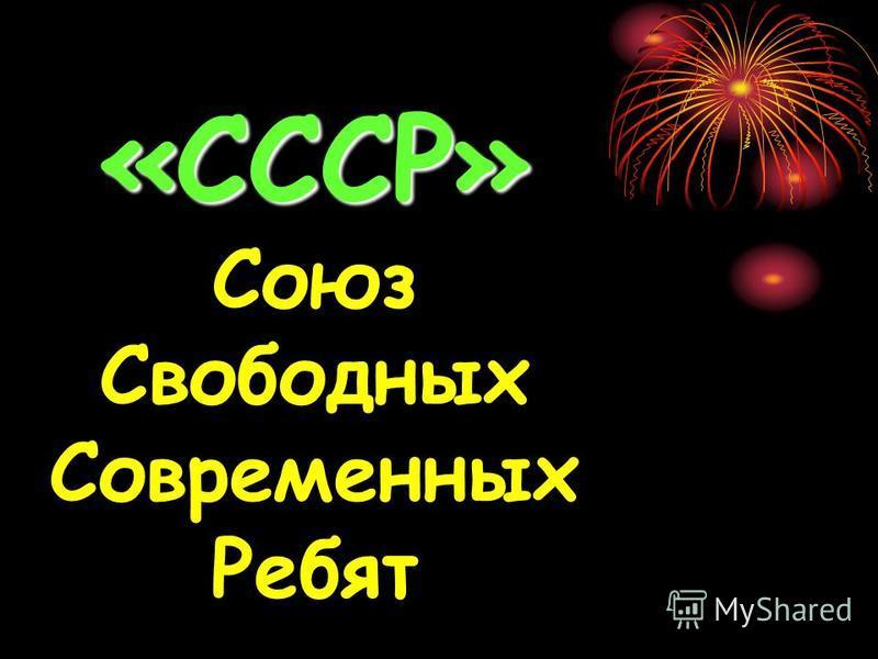 «СССР» Союз Свободных Современных Ребят