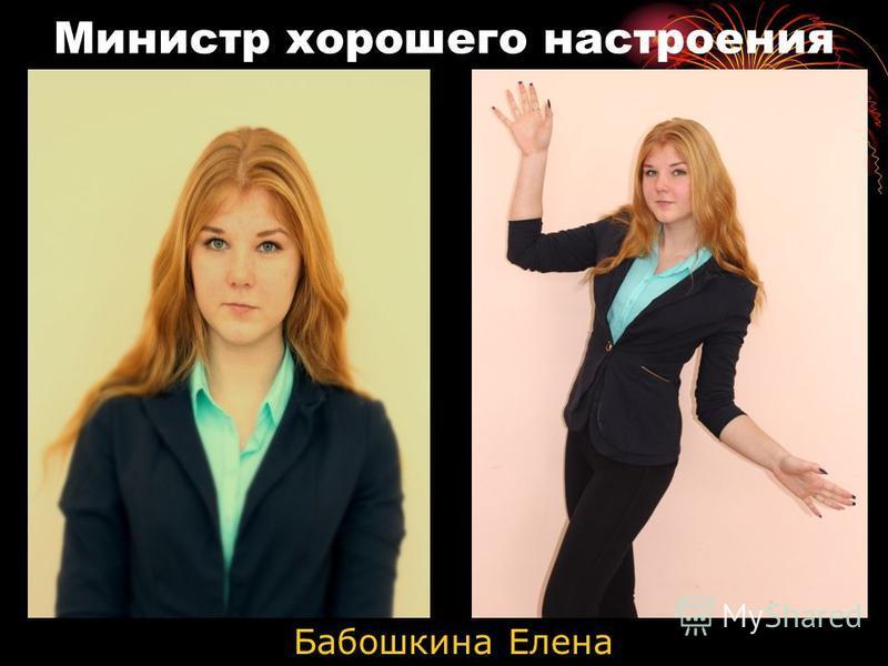 Министр хорошего настроения Бабошкина Елена