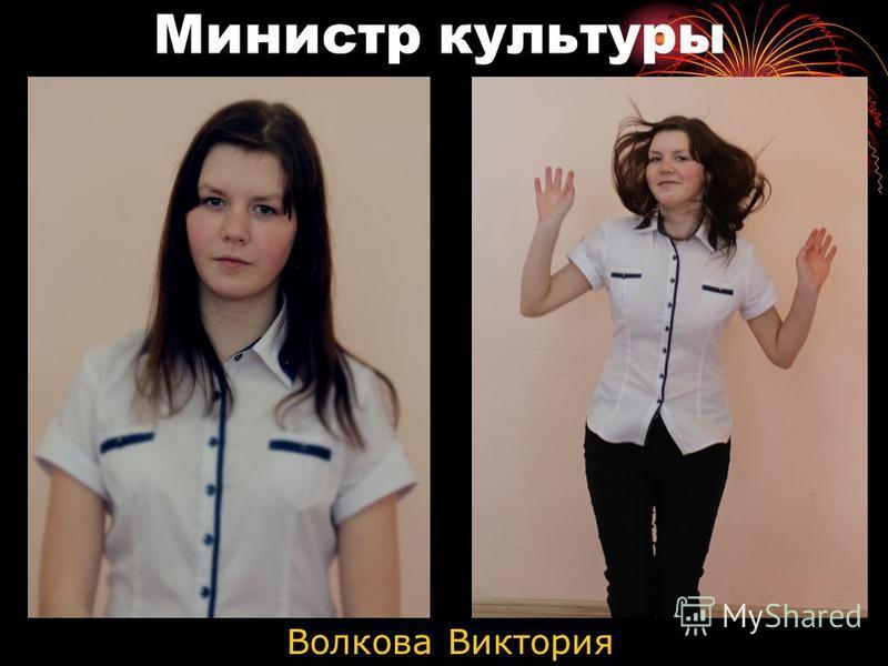 Министр культуры Волкова Виктория