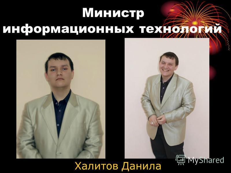 Министр информационных технологий Халитов Данила