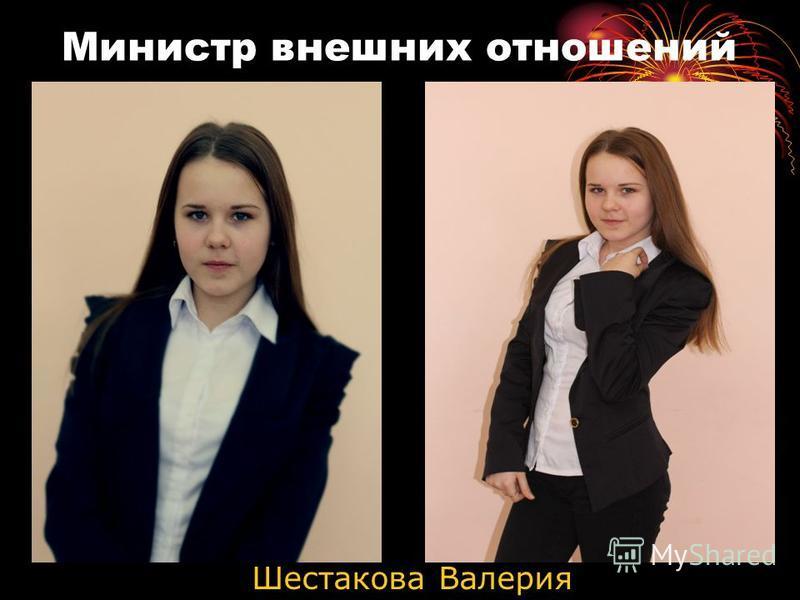 Министр внешних отношений Шестакова Валерия