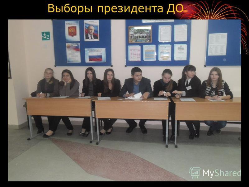 Выборы президента ДО