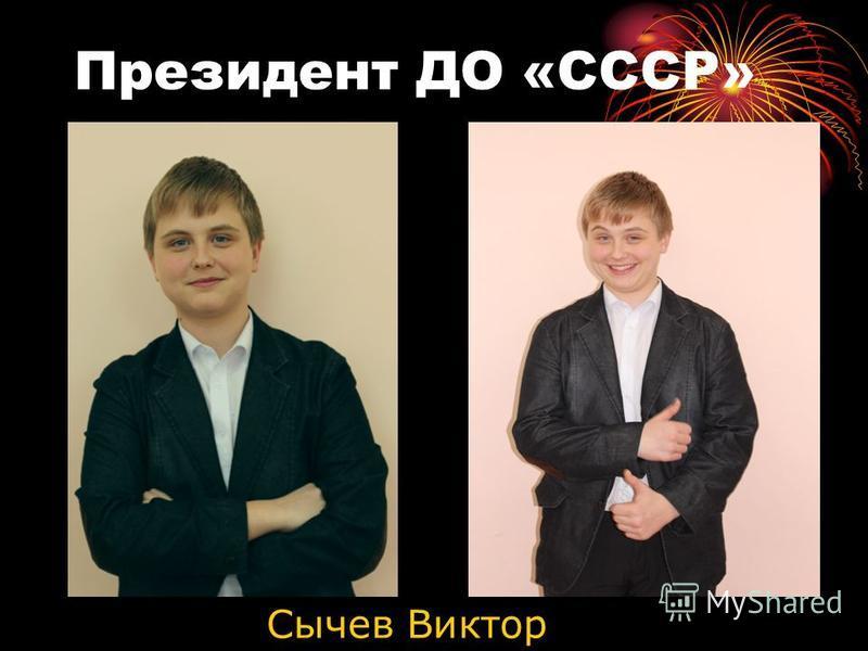 Президент ДО «СССР» Сычев Виктор