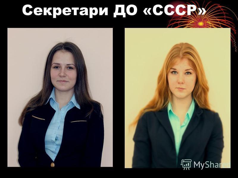 Секретари ДО «СССР»
