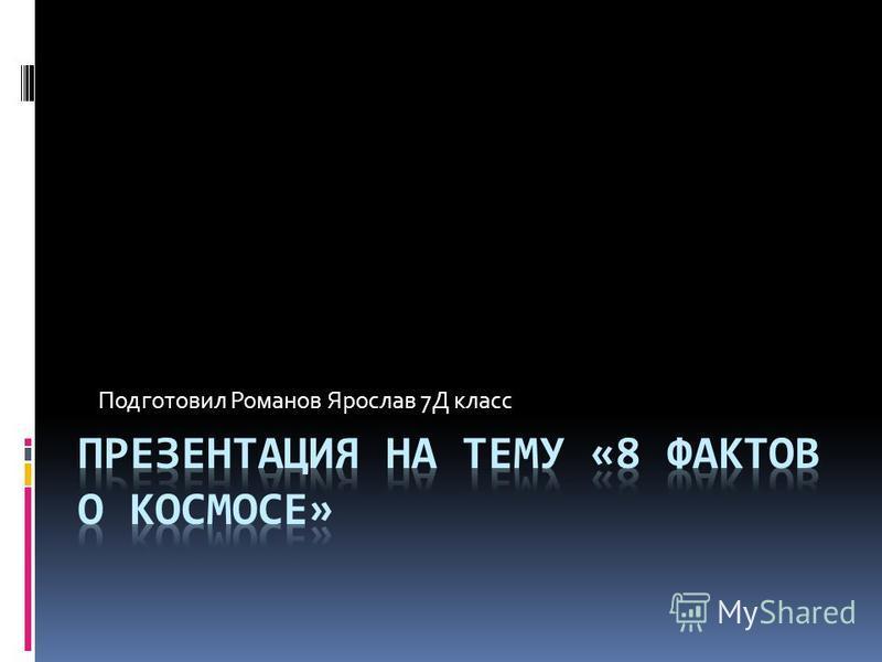 Подготовил Романов Ярослав 7Д класс