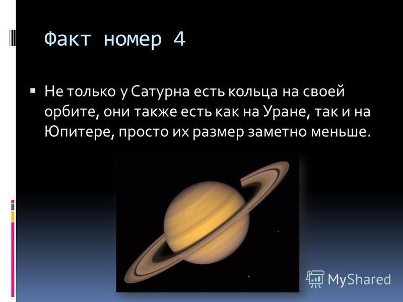 Факт номер 4 Не только у Сатурна есть кольца на своей орбите, они также есть как на Уране, так и на Юпитере, просто их размер заметно меньше.