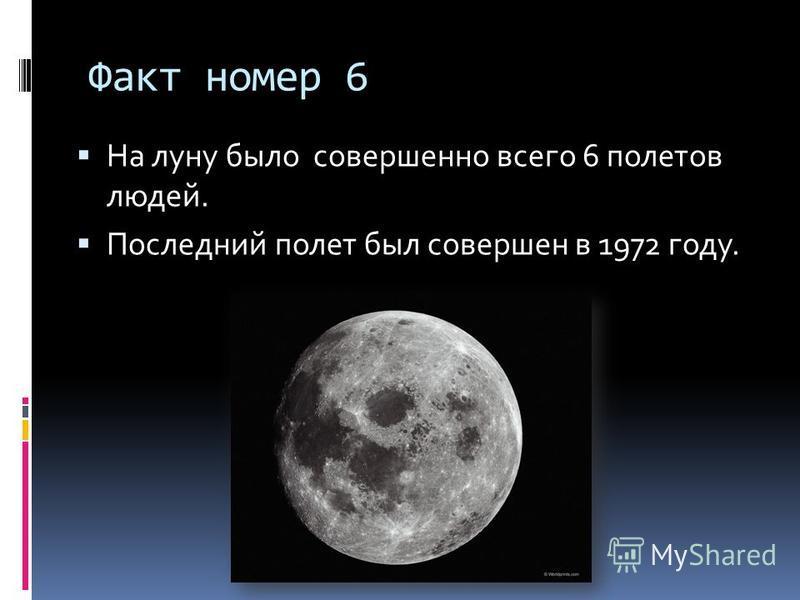 Факт номер 6 На луну было совершенно всего 6 полетов людей. Последний полет был совершен в 1972 году.