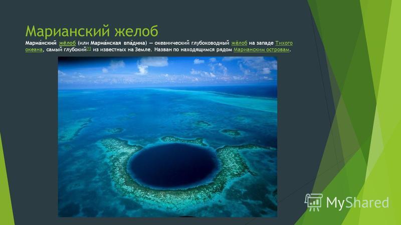 Марианский желоб Марианский жёлоб (или Марианская впадина) океанический глубоководный жёлоб на западе Тихого океана, самый глубокий [1] из известных на Земле. Назван по находящимся рядом Марианским островам.жёлоб Тихого океана [1]Марианским островам.