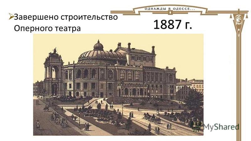 1887 г. Завершено строительство Оперного театра