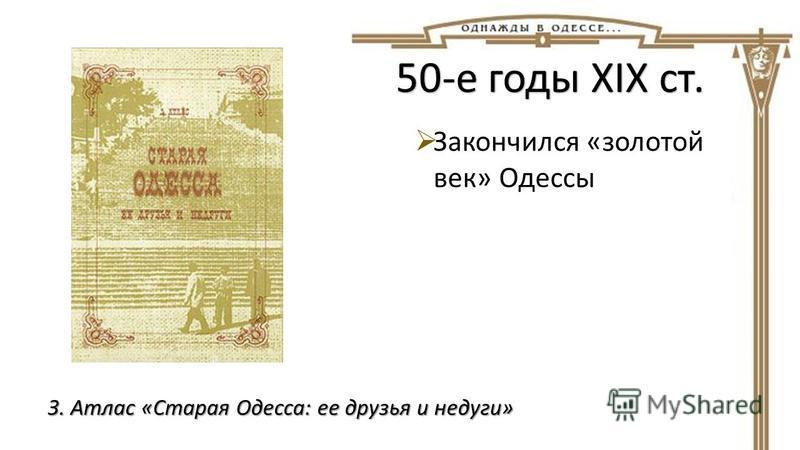 З. Атлас «Старая Одесса: ее друзья и недуги» 50-е годы XIX ст. Закончился «золотой век» Одессы
