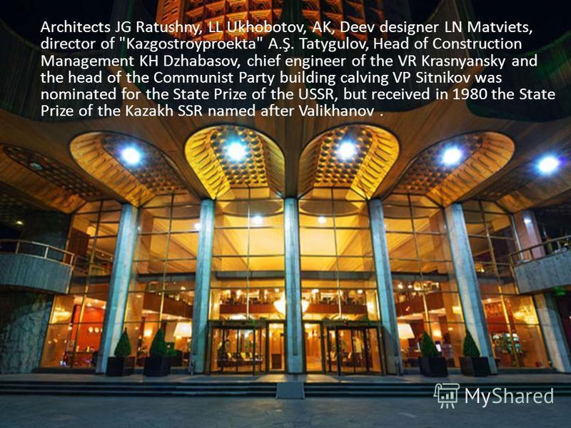 Architects JG Ratushny, LL Ukhobotov, AK, Deev designer LN Matviets, director of