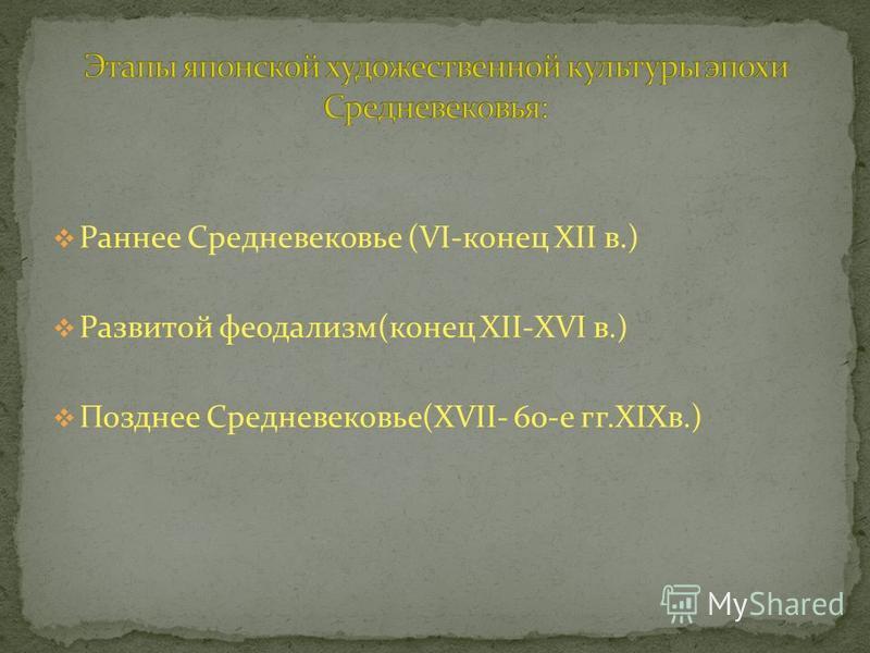 Раннее Средневековье (VI-конец XII в.) Развитой феодализм(конец XII-XVI в.) Позднее Средневековье(XVII- 60-е гг.XIXв.)