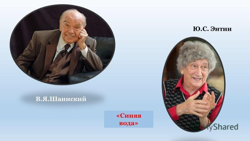 В.Я.Шаинский Ю.С. Энтин «Синяя вода»