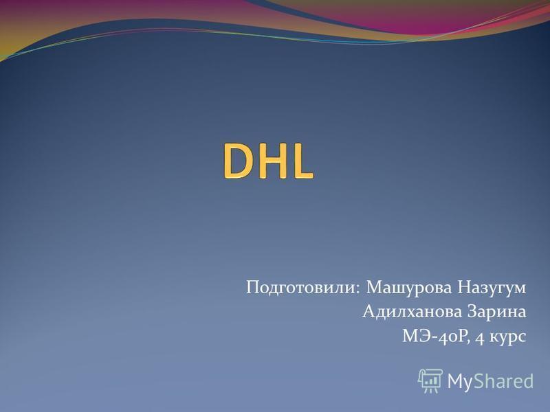 Подготовили: Машурова Назугум Адилханова Зарина МЭ-40Р, 4 курс