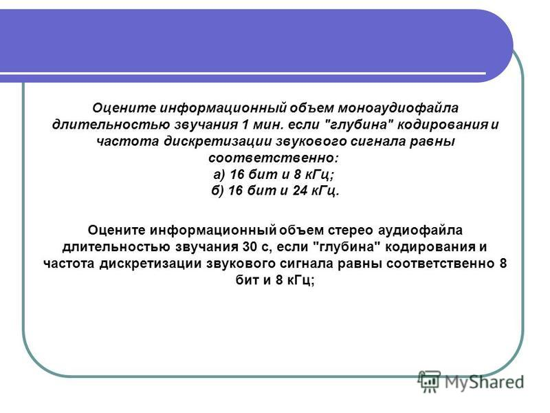 Оцените информационный объем моноаудиофайла длительностью звучания 1 мин. если